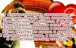 Идеи подарков и тексты поздравлений на 14 годовщину свадьбы