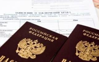 Заявление в ЗАГС на регистрацию брака: список документов, бланки, образец