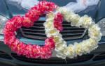 Как сделать банты на свадебную машину своими руками – мастер-классы