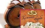 Как отпраздновать кожаную годовщину свадьбы – 3 года совместной жизни